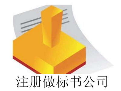 最新厦门做标书公司注册流程