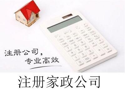 最新厦门注册家政公司流程