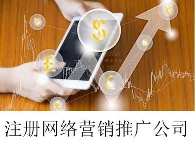 最新厦门网络营销推广公司注册流程