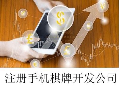 最新厦门手机棋牌开发公司注册流程
