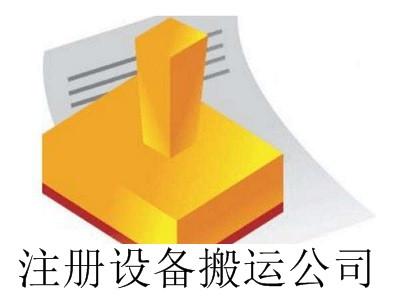 最新厦门注册设备搬运公司流程