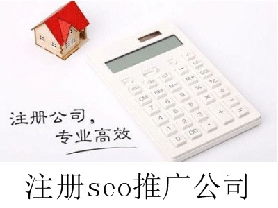 最新厦门注册seo推广公司流程