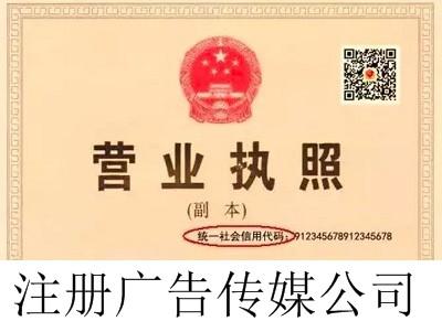 最新厦门广告传媒公司注册流程