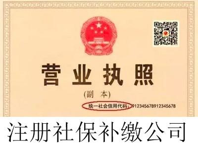 最新厦门社保补缴公司注册流程