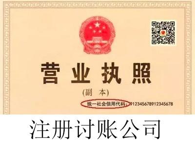 最新厦门讨账公司注册流程