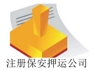 最新厦门保安押运公司注册流程