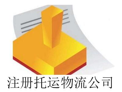 最新厦门托运物流公司注册流程