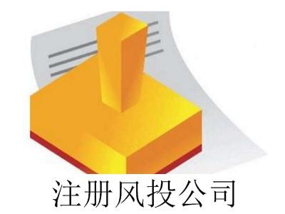 最新厦门风投公司注册流程