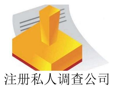 最新厦门注册私人调查公司流程