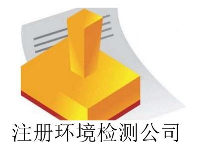 最新厦门注册环境检测公司流程
