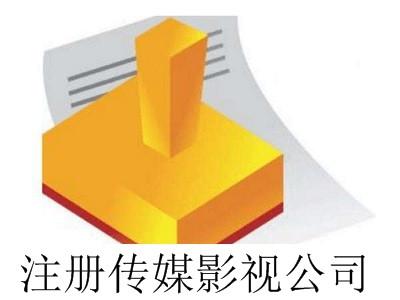 最新厦门注册传媒影视公司流程