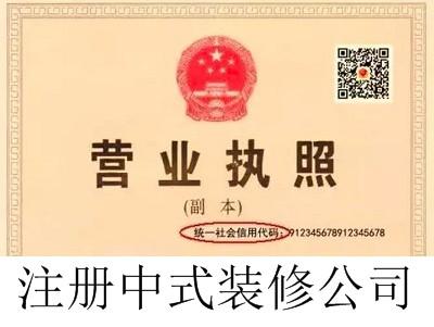 最新厦门中式装修公司注册流程