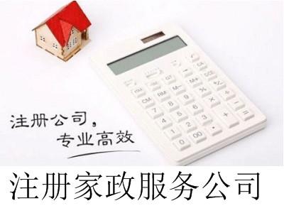 最新厦门注册家政服务公司流程