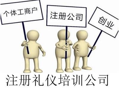 最新厦门礼仪培训公司注册流程