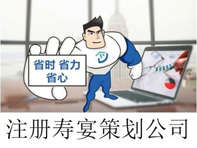 最新厦门寿宴策划公司注册流程
