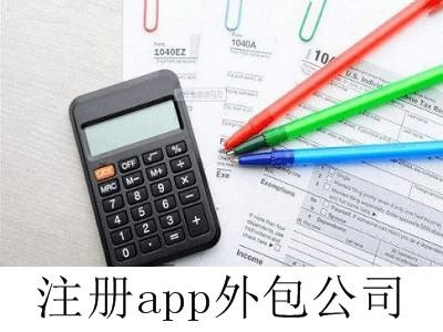 最新厦门app外包公司注册流程