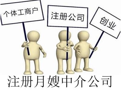 最新厦门月嫂中介公司注册流程