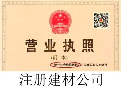 最新厦门建材公司注册流程