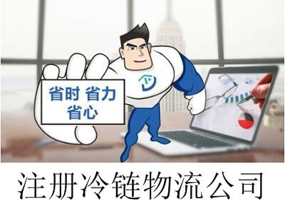 最新厦门冷链物流公司注册流程