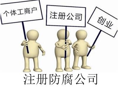 最新厦门防腐公司注册流程