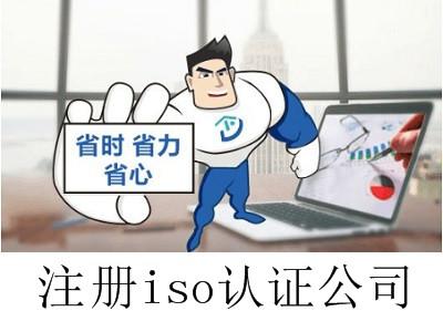 最新厦门iso认证公司注册流程