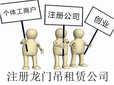 最新厦门龙门吊租赁公司注册流程