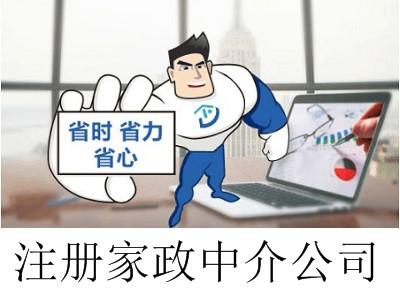 最新厦门家政中介公司注册流程