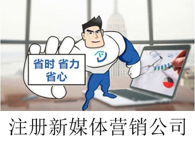 最新厦门新媒体营销公司注册流程