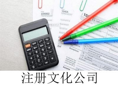 最新厦门文化公司注册流程