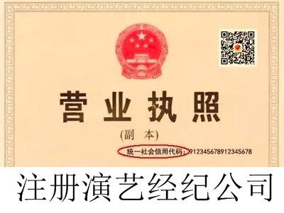 最新厦门演艺经纪公司注册流程