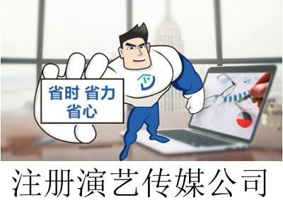 最新厦门演艺传媒公司注册流程