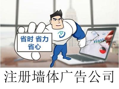 最新厦门墙体广告公司注册流程