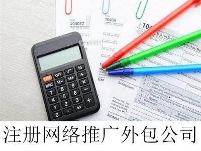 最新厦门网络推广外包公司注册流程