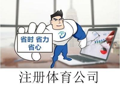 最新厦门体育公司注册流程