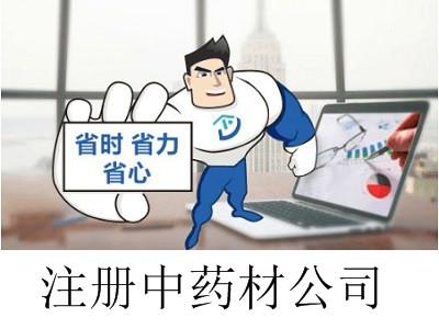 最新厦门中药材公司注册流程