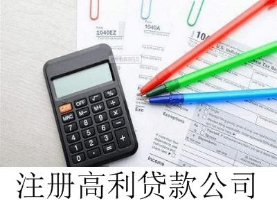 最新厦门高利贷款公司注册流程