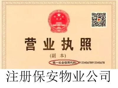 最新厦门保安物业公司注册流程