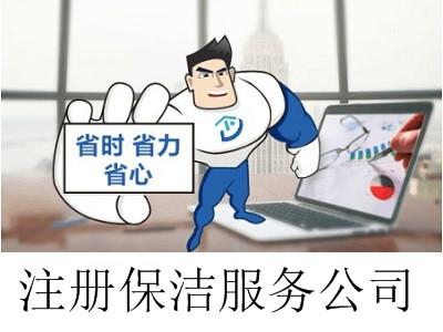 最新厦门保洁服务公司注册流程