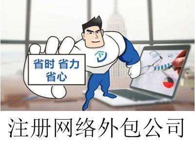 最新厦门网络外包公司注册流程