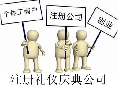 最新厦门礼仪庆典公司注册流程