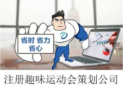 最新厦门趣味运动会策划公司注册流程