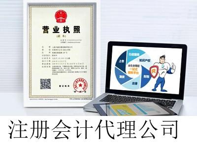 最新厦门会计代理公司注册流程