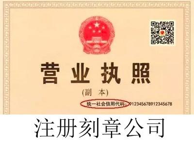最新厦门刻章公司注册流程