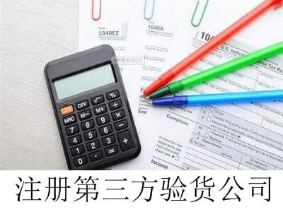 最新厦门第三方验货公司注册流程