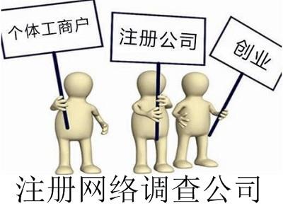 最新厦门网络调查公司注册流程