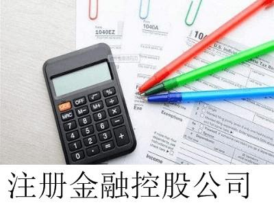 最新厦门金融控股公司注册流程