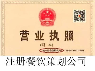 最新厦门餐饮策划公司注册流程