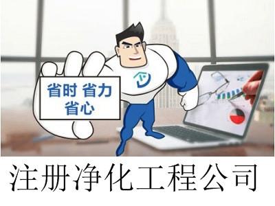 最新厦门净化工程公司注册流程