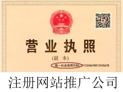 最新厦门网站推广公司注册流程