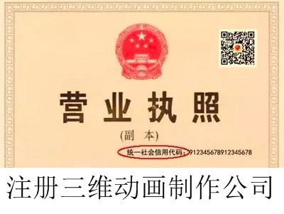 最新厦门三维动画制作公司注册流程